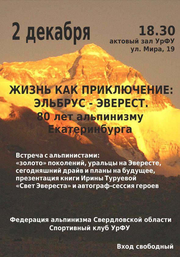 Эверест гора картинка 8