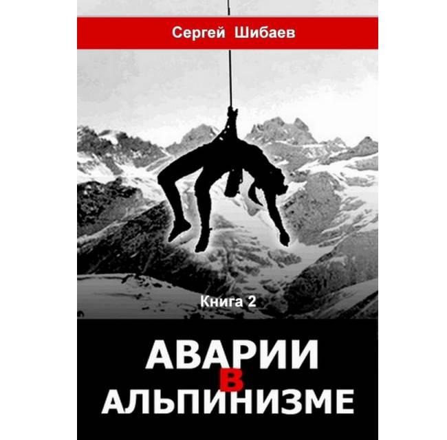 Начальная подготовка альпинистов скачать fb2